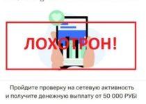 Соцсетевая проверка с выплатами от 50 000 рублей — отзывы о лохотроне