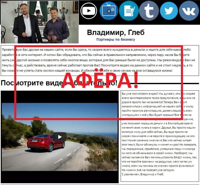 Партнеры по бизнесу Владимир и Глеб и их программа для заработка — отзывы