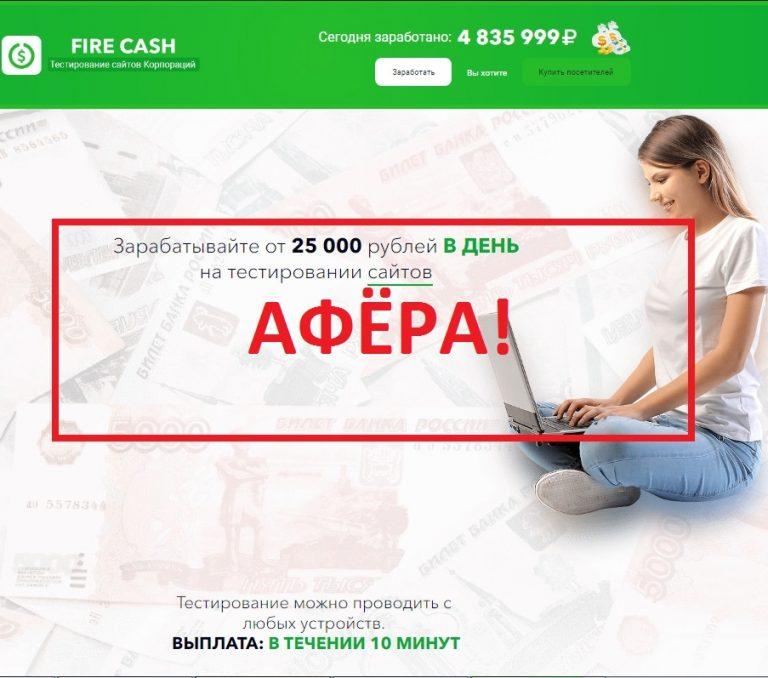 Fire Cash — тестирование сайтов корпораций. Отзывы о лохотроне
