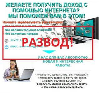 Удаленная работа в интернете от Александра Орлова — отзывы