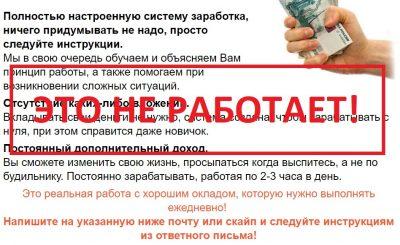 Удаленная работа в интернете от Александра Орлова - отзывы