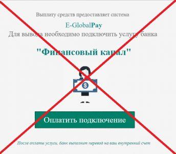 Платформа для продажи кликов PayPer Click. Отзывы о лохотроне от Алексея Полканова