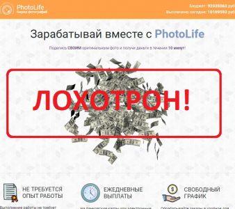 Отзывы о PhotoLife — заработок на продаже уникальных фото