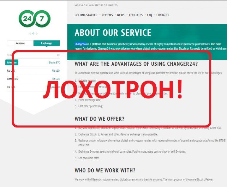 Обменник Changer24 — отзывы о сомнительном проекте