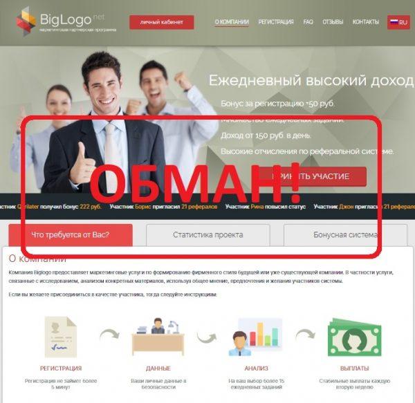 Отзывы о BigLogo — маркетинговой партнерской программе