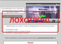 Мамедов Николай Алексеевич и его сервис для заработка Business for everyone — отзывы
