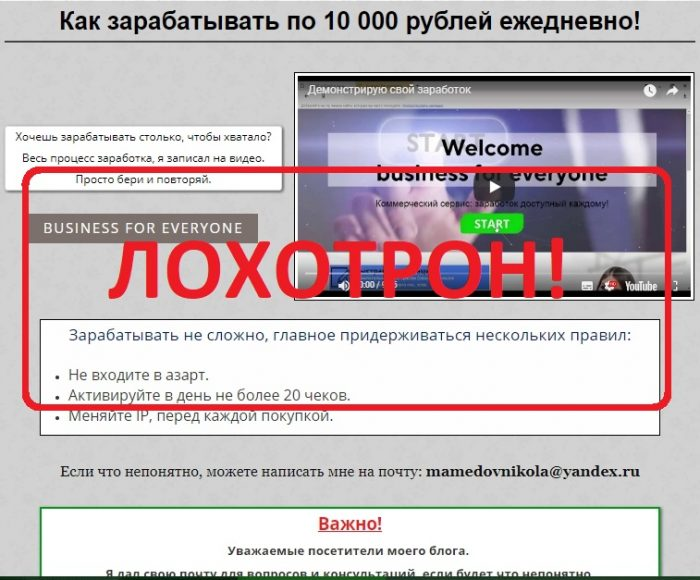 Мамедов Николай Алексеевич и его сервис для заработка Business for everyone — отзывы