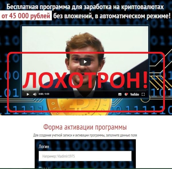 Бесплатная программа для заработка на криптовалютах, от 45000 без вложений — отзывы о лохотроне