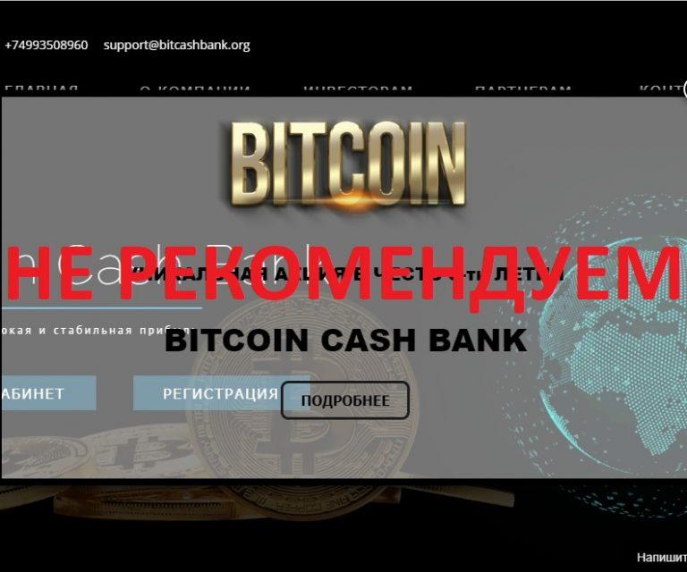 Заработок на майнинге и трейдинге криптовалют. Отзывы о проекте Bitcoin Cash Bank