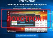 Программа автоматического заработка до 76245 рублей в сутки — отзывы о лохотроне