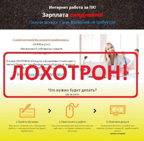 Интернет-работа за ПК от Александры Котовой — отзывы о лохотроне