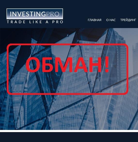 Отзывы об инвестиционной компании INVESTINGPRO