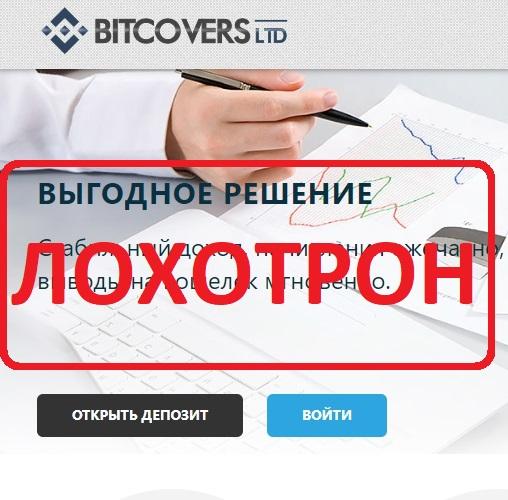 Международная компания для инвестиций в криптовалюту. Отзывы о проекте BITCOVERS LTD