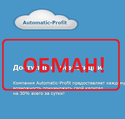 Отзывы о финансовой пирамиде Automatic-Profit