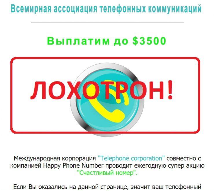 Акция от международных компаний «Telephone Corporation» и Happy Phone Number «Счастливый номер». Отзывы о «Всемирной ассоциации телефонных коммуникаций»