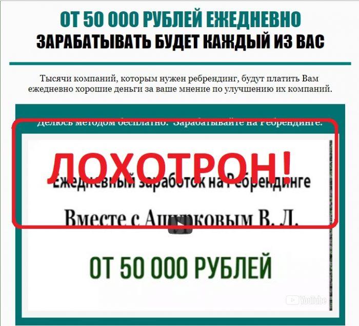 50 тысяч рублей ежедневно на Ребрендинге — заработок от Ашуркова Владимира Львовича. Отзывы о лохотроне