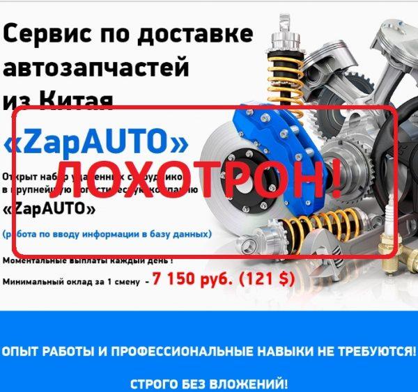 Удаленная работы в сервисе по доставке частей из Китая ZapAUTO — отзывы о лохотроне