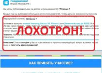 Отзывы о программе поощрения пользователей 20!8. Опрос от ОАО «РосТелекомАссоциация»