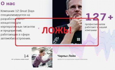 Компания 12 Great Days - отзывы о лохотроне