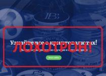 Мошенническая крипто-платформа C-Crypto — отзывы