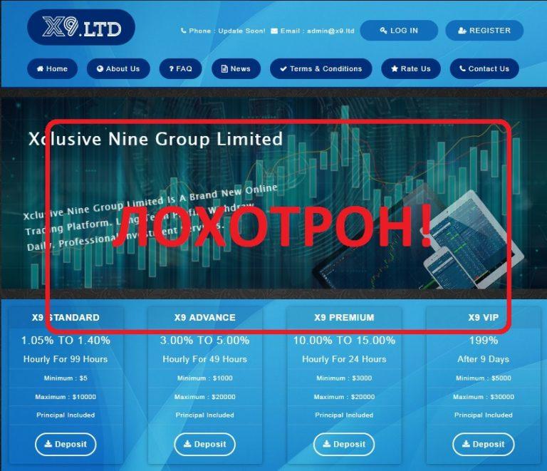 Трейдинговая компания Х9.LTD — отзывы