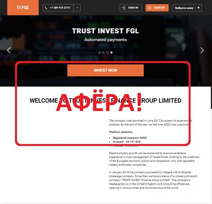 TRUST INVEST FINANCE GROUP LIMITED — отзывы об инвестиционной компании