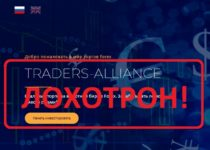 Заработок на валютной бирже Форекс от компании TRADERS-ALLIANCE. Отзывы о хайп-проекте