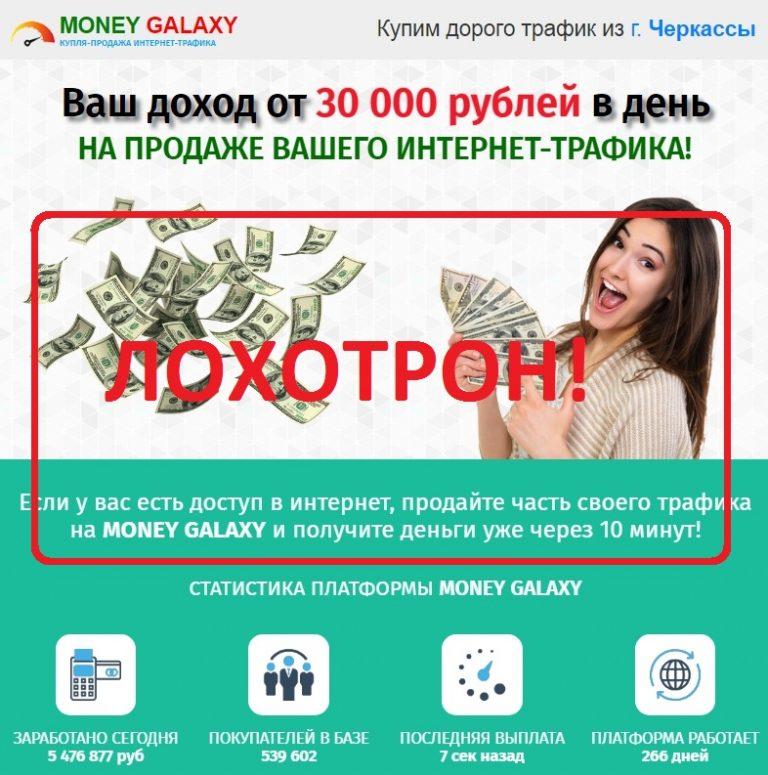 Заработок на купле-продаже интернет-трафика. Отзывы о MONEY GALAXY