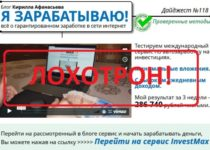 Блог Кирилла Афанасьева и сервис для автозаработка на инвестициях INVESTMAX — отзывы о лохотроне