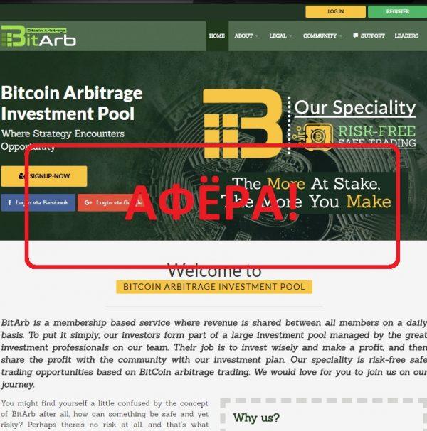 Отзывы об инвестиционной площадке BitArb