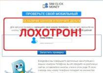 Заработок на своем телефоне — отзывы о SIM CLICK MONEY