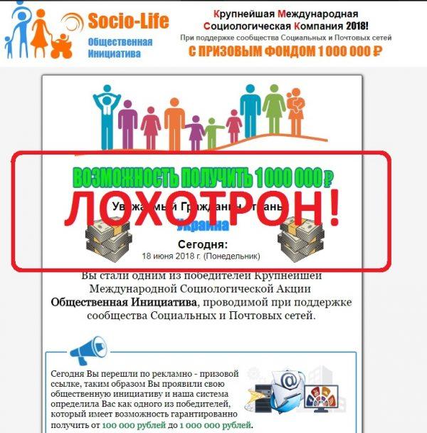 Крупнейшая международная социологическая компания Socio-Life. Отзывы об акции Общественная инициатива