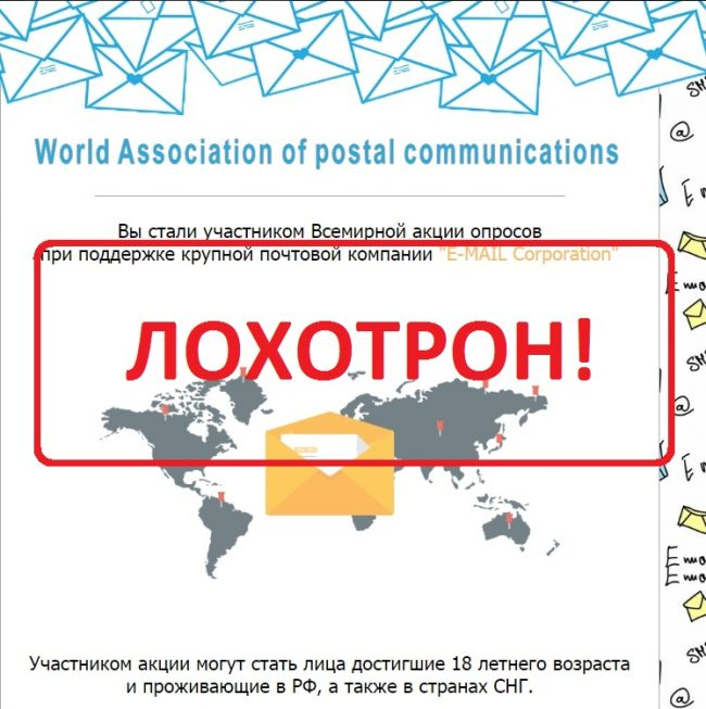 Акция от E-mail Corporation — отзывы о World Association of postal communications
