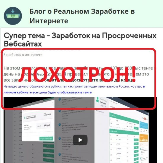 Заработок от Александра Громова — отзывы о проекте Expired Websites Казахстан