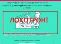 Заработок до 200 000 рублей от международной рекламной компании King Group — отзывы о лохотроне