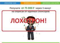 Отзывы о «Самой масштабной акции 20!8» с заработком от 75 000 рублей