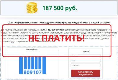Заработок до 200 000 рублей от международной рекламной компании King Group - отзывы о лохотроне