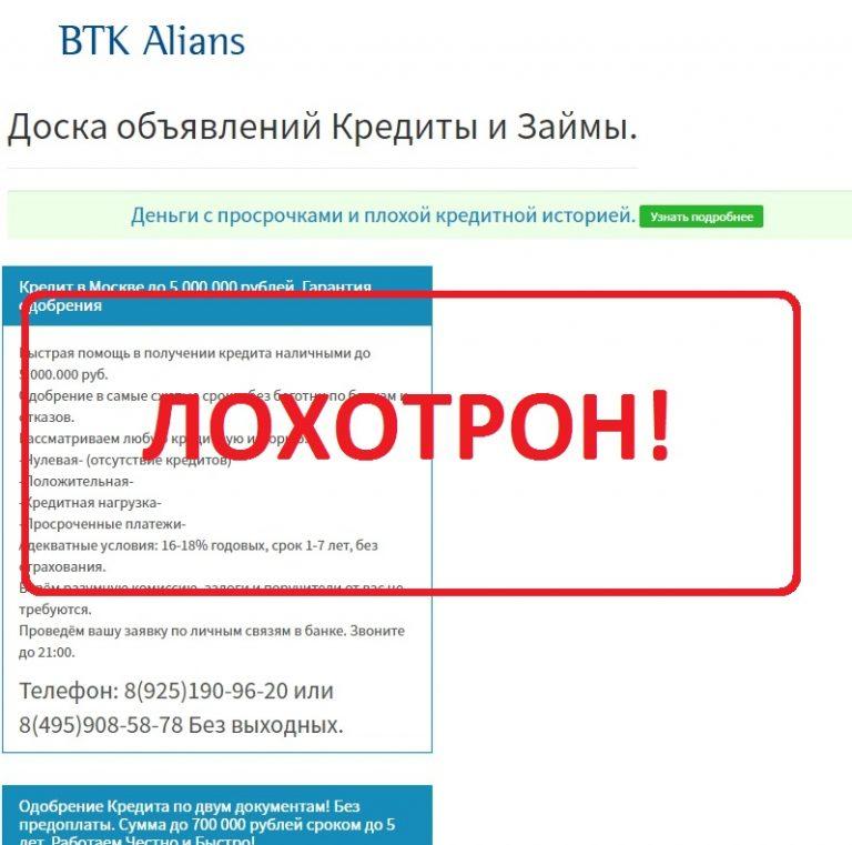 Доска объявлений Кредиты и Займы. Отзывы о BTK Alians