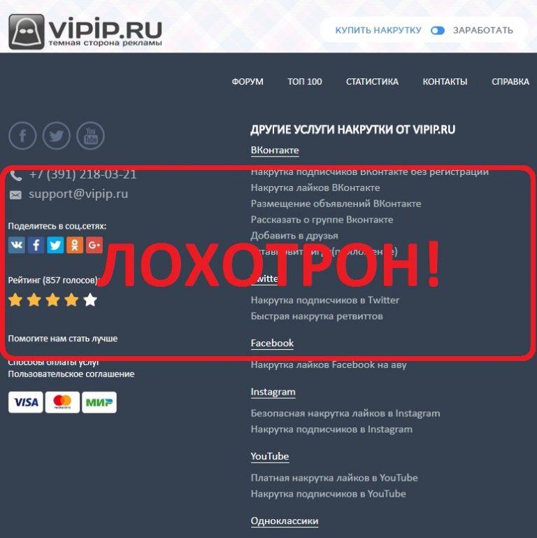 Система активной рекламы VIPIP.RU — отзывы о сомнительном проекте