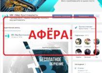 «МК   Мир Криптовалюты» — отзывы о лохотроне