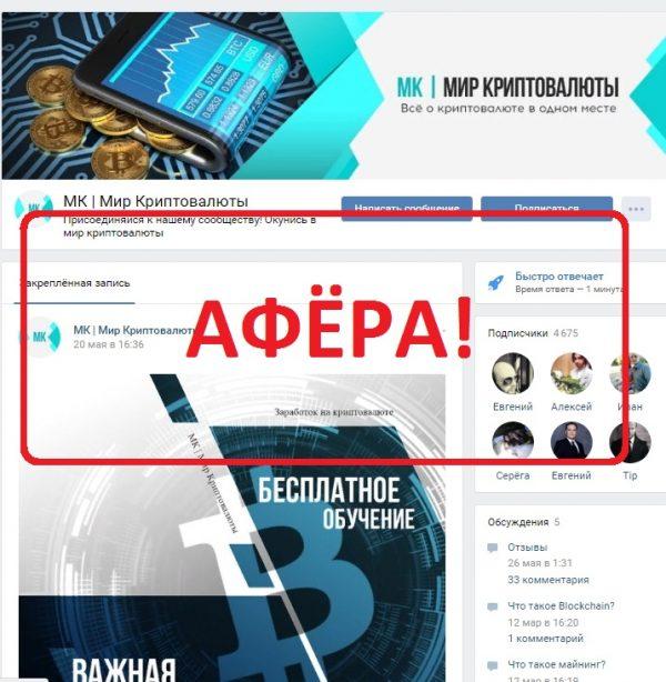 «МК | Мир Криптовалюты» — отзывы о лохотроне