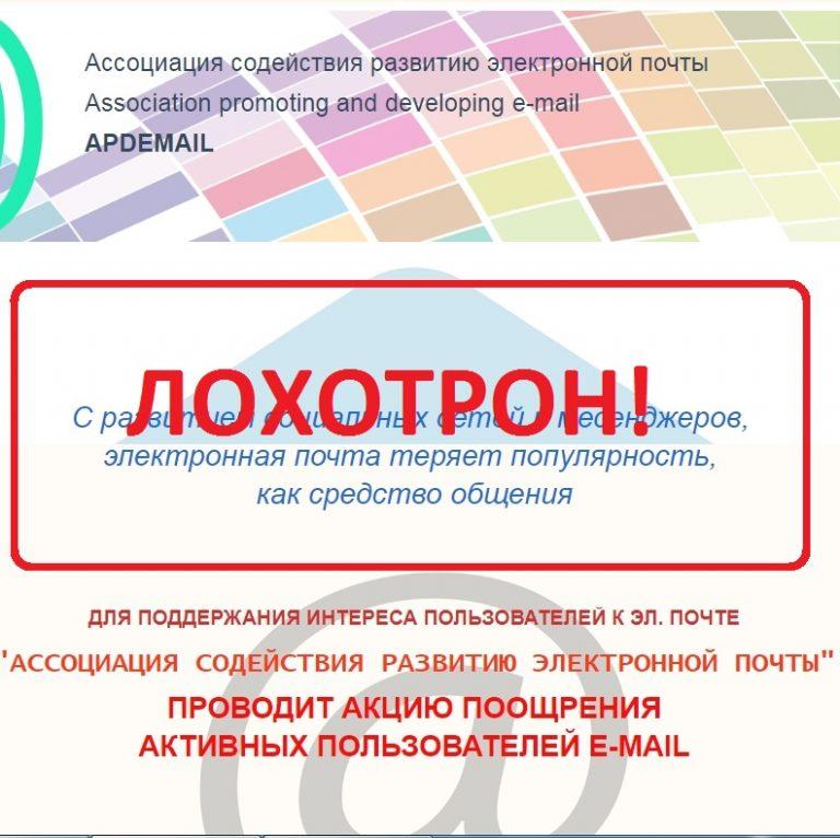 Ассоциация содействия развития электронной почты — отзывы о APDEMAIL