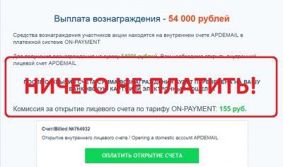 Ассоциация содействия развития электронной почты - отзывы о APDEMAIL