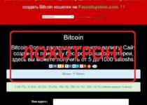 Сбор сатоши и вывод через CryptoBara Wallet. Отзывы о Bitcoin Bonus