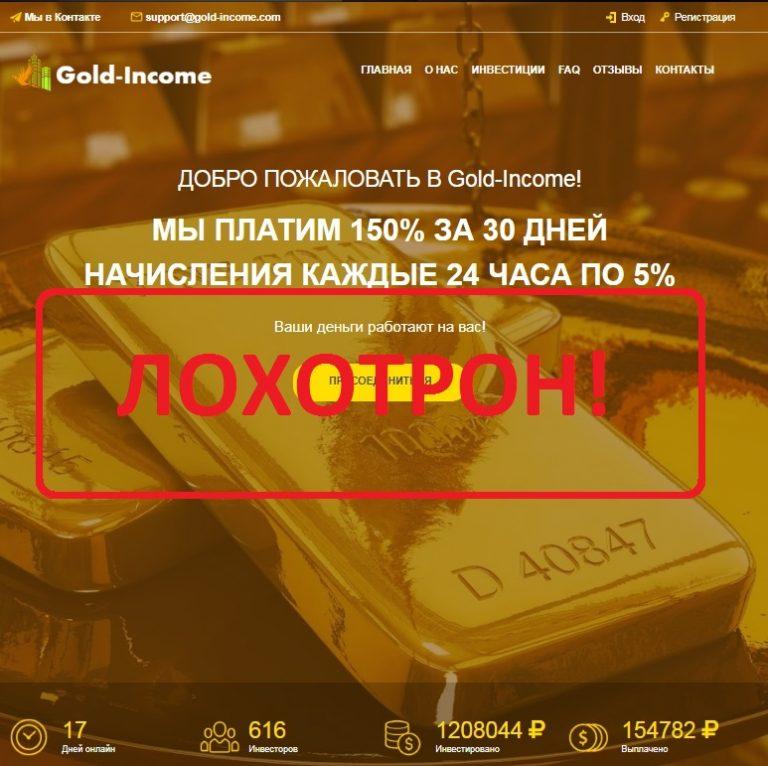 Gold-Income — отзывы об инвестиционной компании по управлению активами