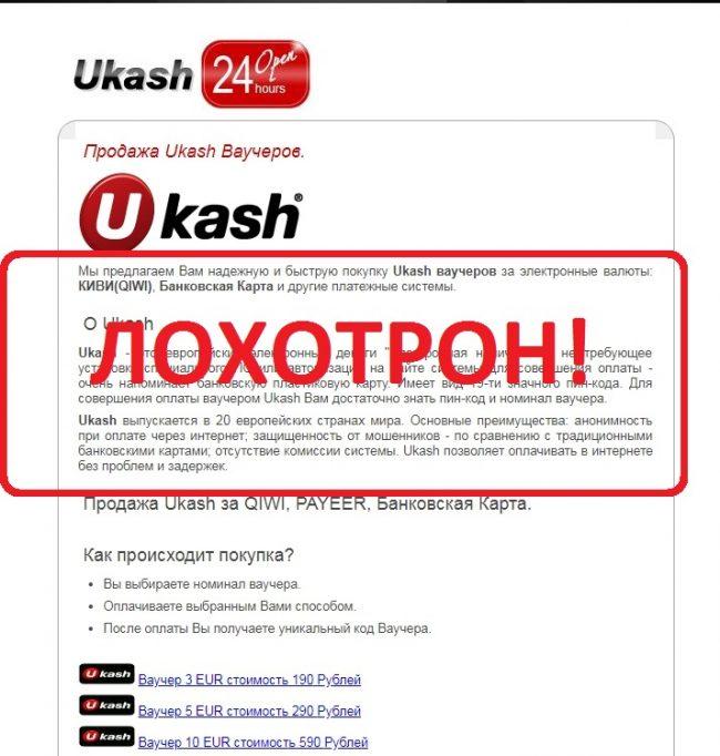 Продажа Ukash ваучеров — отзывы о лохотроне