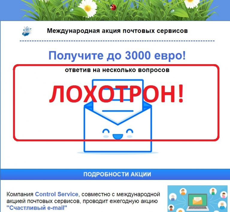 Международная акция почтовых сервисов «Счастливый E-mail». Отзывы о ОАО «Золотой E-mail адрес» и Control Service