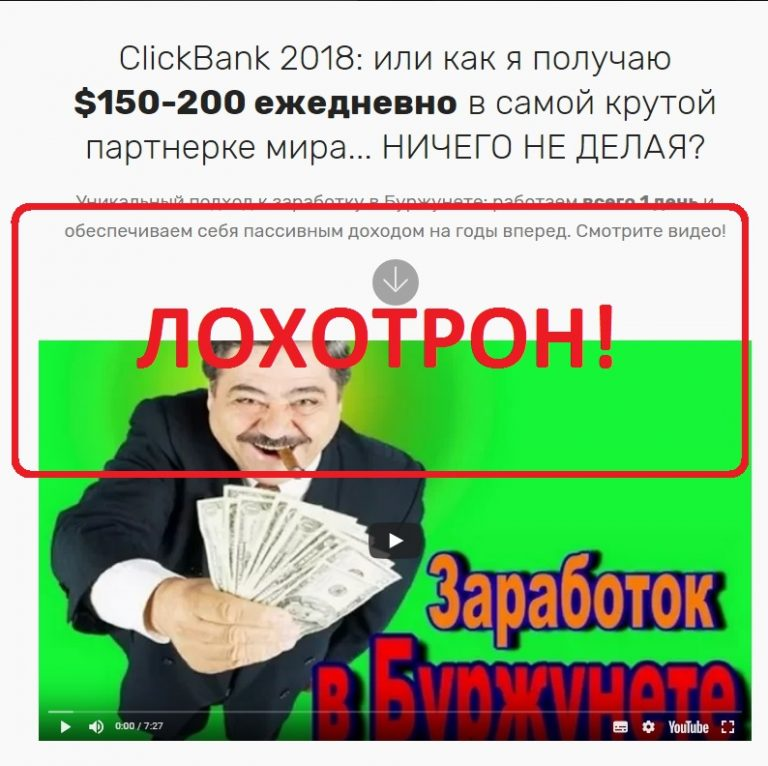 Заработок на ClickBank 2018. Отзывы о продукте от Валентина Шаронова