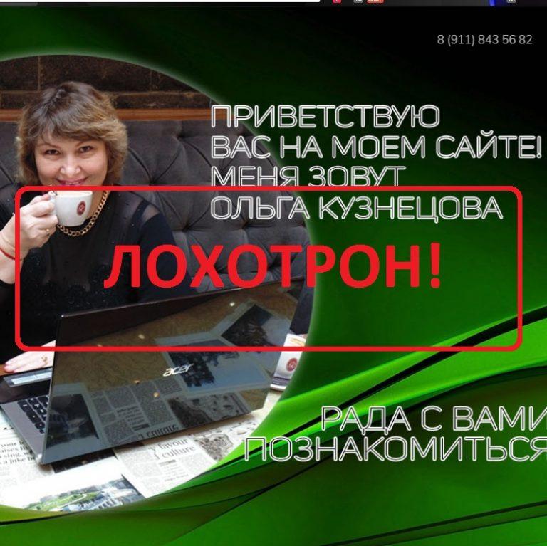 Работа от Ольги Кузнецовой. Отзывы о PravSistem.Club