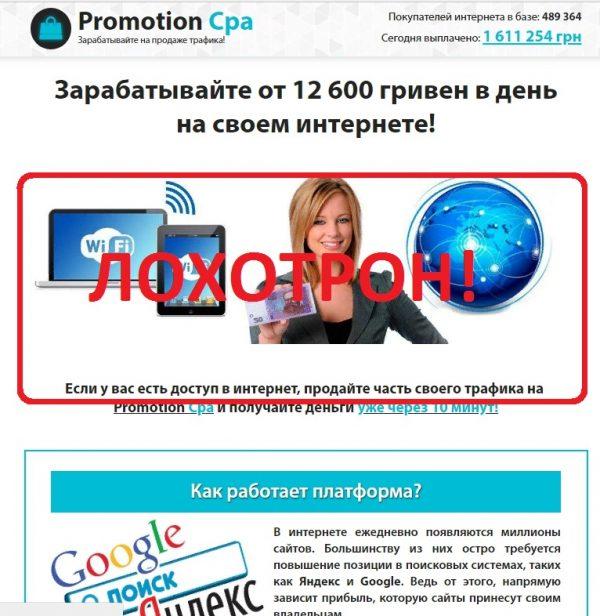 Сервис для продажи интернет-трафика. Отзывы о Promotion Cра